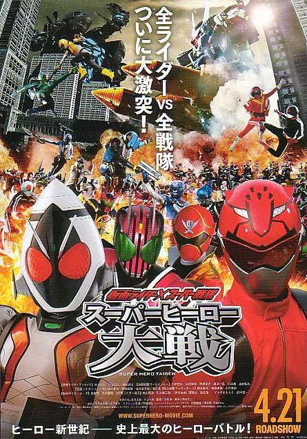 假面骑士×超级战队超超级英雄大战,高清在线播放