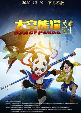 太空熊猫之英雄诞生