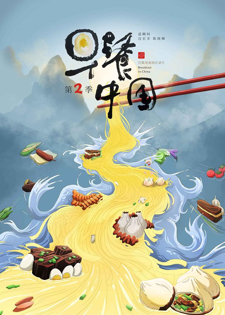 《早餐中国 第二季》电影高清在线观看