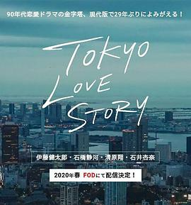 东京爱情故事2020,高清在线播放