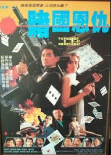 《赌城恩仇》电影高清在线观看