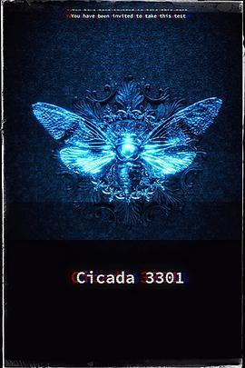 暗网蝉3301