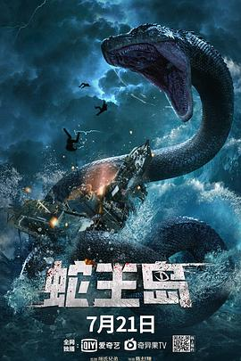 《蛇王岛》  高清在线观看