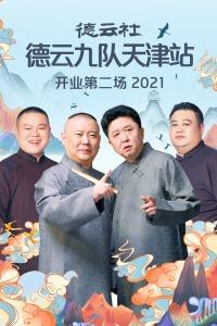 德云社德云九队天津站开业第二场