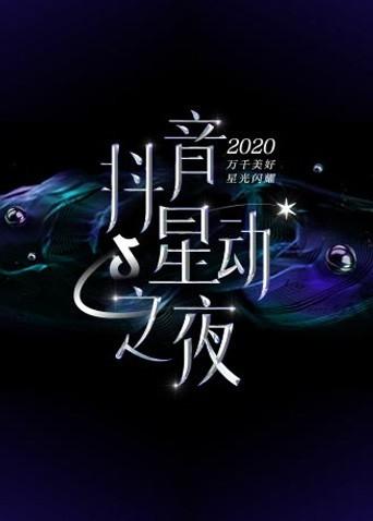 2020抖音星动之夜(综艺)