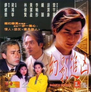 《幻影追凶 香港版》电影高清在线观看