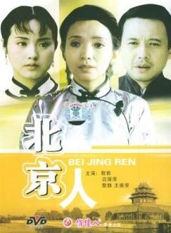 《北京人》电影高清在线观看