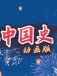 赛雷中国史动画夏朝篇