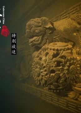 水下中国特别放送