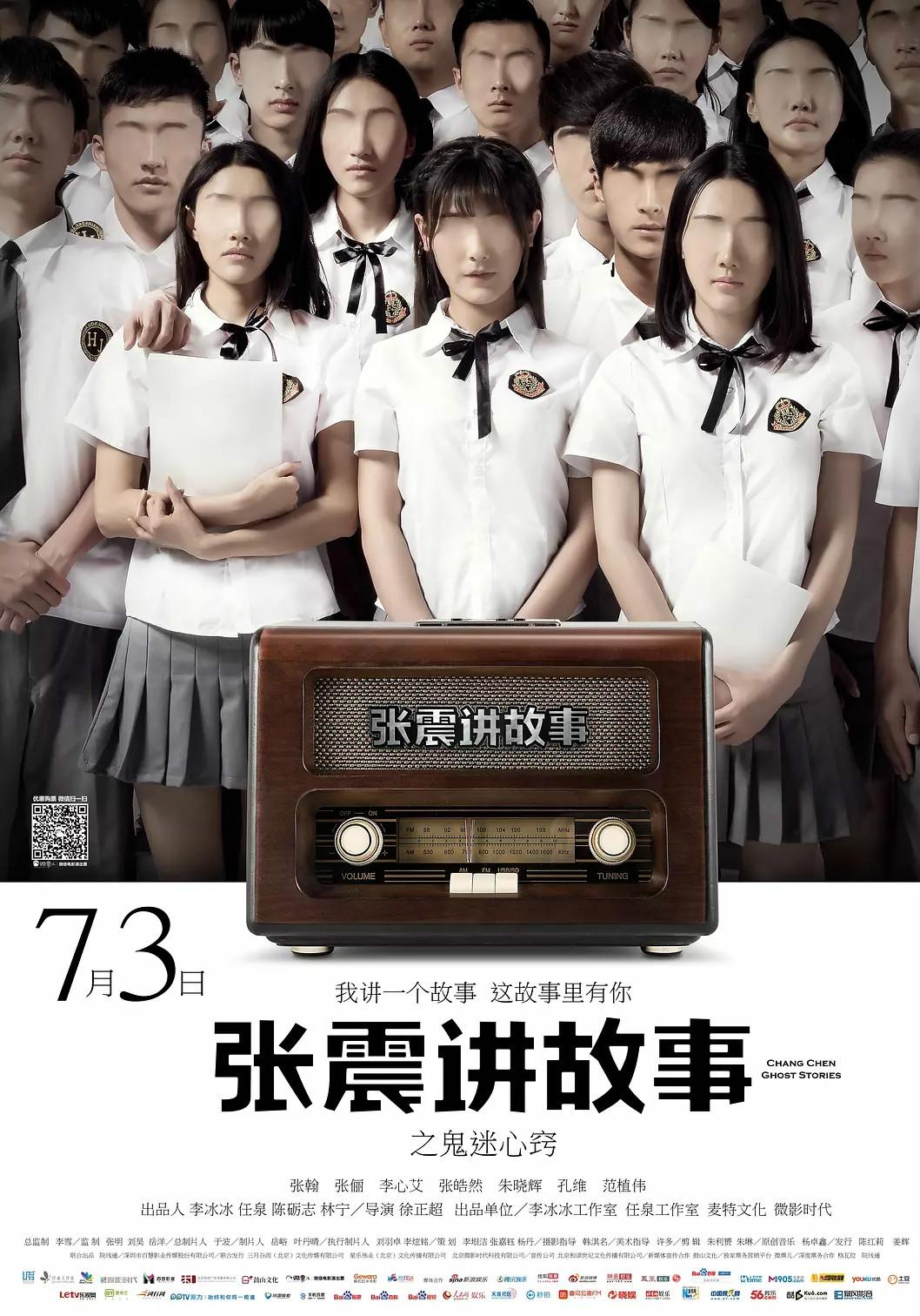 《张震讲故事之鬼迷心窍》  高清在线观看_完整版迅雷下载