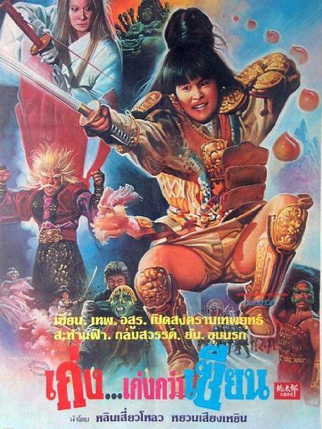 中国台湾 驱魔童1988