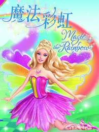 《芭比之魔法彩虹系列》  高清在线观看_完整版迅雷下载