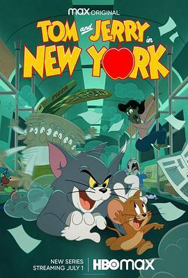 猫和老鼠在纽约