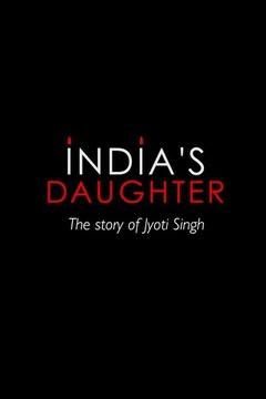 印度的女儿