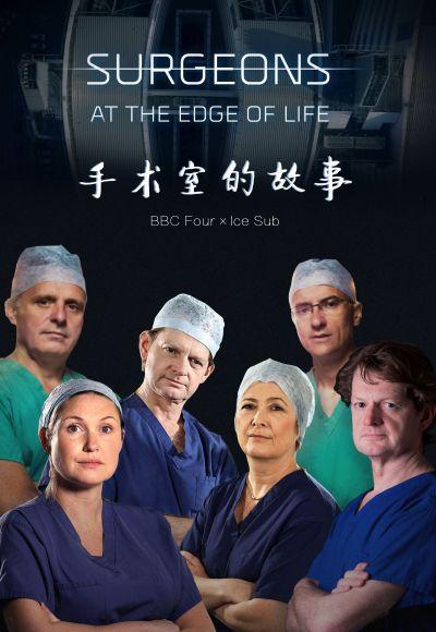 手术室的故事第一季