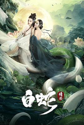 《白蛇情劫》  高清在线观看_完整版迅雷下载