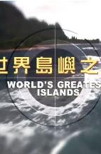 世界岛屿之最