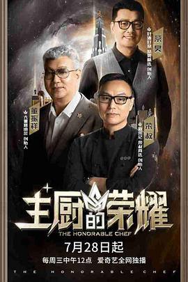 主厨的荣耀2010年的电影