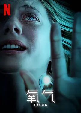 《氧气危机》电影高清在线观看_完整版迅雷下载