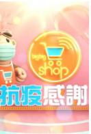 BigBigShop抗疫感谢祭