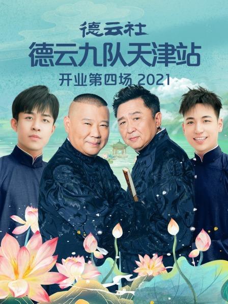 德云社德云九队天津站开业第四场2021