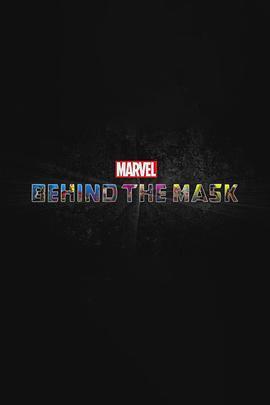 面具之下2021