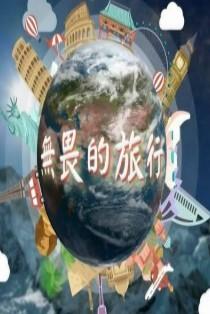 无畏的旅行粤语