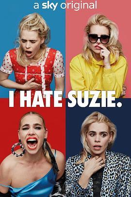 我讨厌苏茜第一季