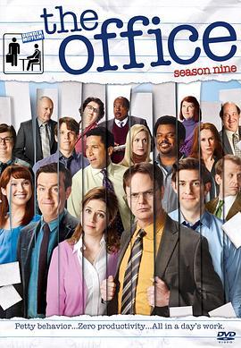 办公室美版第九季