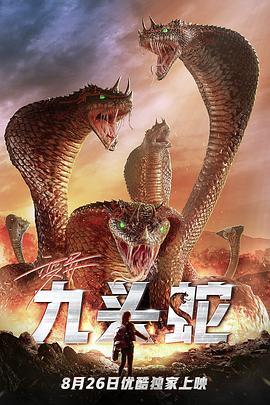 变异九头蛇