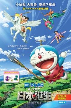《哆啦A梦:新·大雄的日本诞生》  高清在线观看_完整版迅雷下载