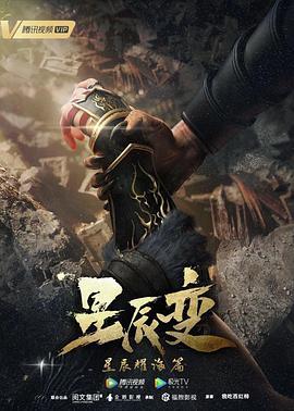 星辰变第三季韩国 电影 同事