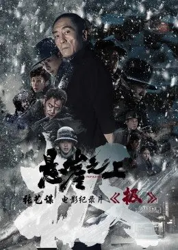 《悬崖之上》电影幕后纪录片