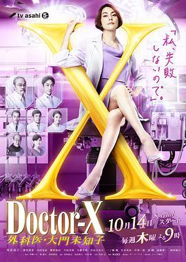 X医生外科医生大门未知子第七季