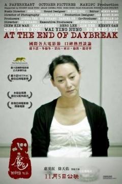 《心魔2009港版》电影高清在线观看