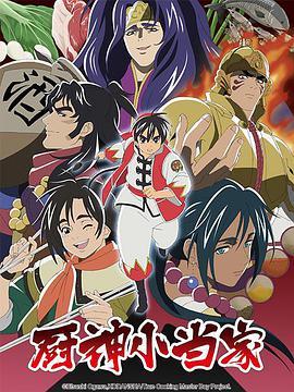 厨神小当家第二季日语