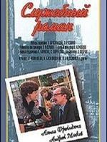 《办公室的故事》电影高清在线观看
