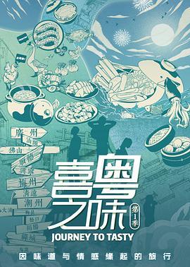 《喜粤之味》电影高清在线观看