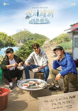 韩国 三时三餐渔村篇第五季2020