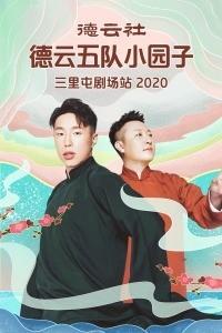 大陆 德云社德云五队小园子三里屯剧场站2021