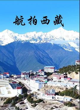 航拍西藏第三季