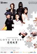 爱情故事海报