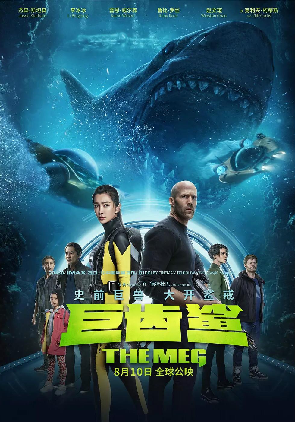 极悍巨鲨,高清在线播放