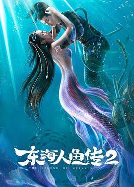 东海人鱼传2日本寄生虫的电影