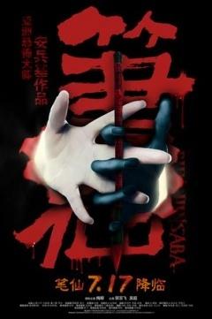《笔仙2012》  高清在线观看_完整版迅雷下载