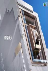 璀璨薪火粤语版