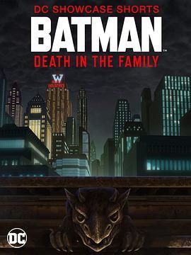 蝙蝠侠家庭之死