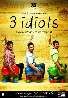 三傻大鬧寶萊塢