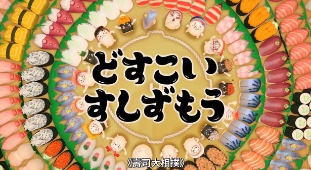 寿司大相扑