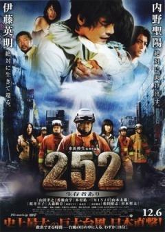 252生存者